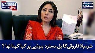 Sharmila Farooqi Ka Bill Mustard Hone Per Kia Kehna Tha? | SAMAA TV | Nadeem Malik