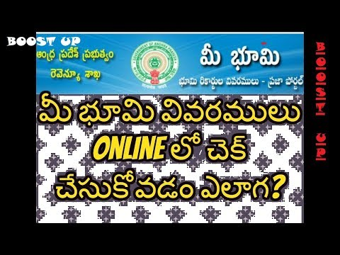 HOW TO CHECK LAND RECORDS IN AP ONLINE MEE BHOOMI WEBSITE