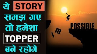How To Become Topper in Student Life, Startup and Business Life - Powerful Story