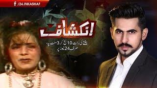 Remembering Naseem Ara (Bil Batori) | Inkeshaf | 14 October 2017 | 24 News HD