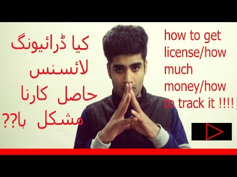 HOW TO GET A DRIVING LICENSE IN PAKISTAN|MONEY|TRACK|TIPS
