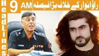 Police Declare Rao Anwar As Main Culprit - Headlines 9 AM - 23 April 2018 - Khyber News