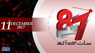 7 SE 8 | SAMAA TV | 11 Dec 2017
