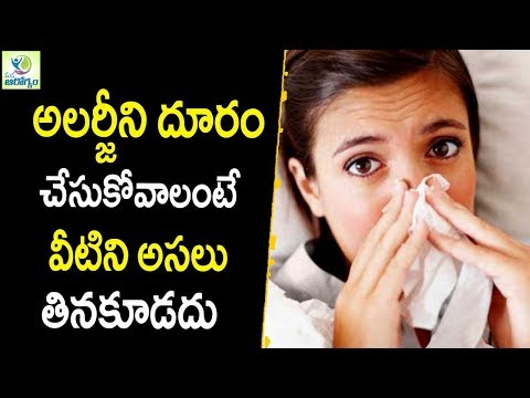 Foods To Fight Allergy Naturally - Health Tips In Telugu || Mana Arogyam