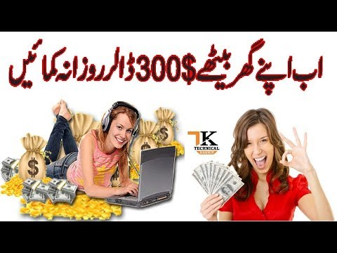 How To Earn Money Online At Home 300$ To 500$ Daily Without Invest Ment In Urdu|Hindi Tutorial