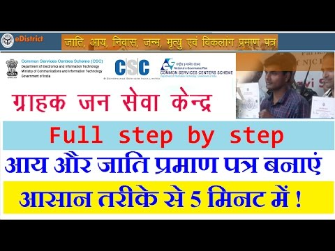 how to make income certificate caste certificate in 5 minutes full step by step