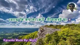 Amar Moner Ei Karaoke with Lyrics