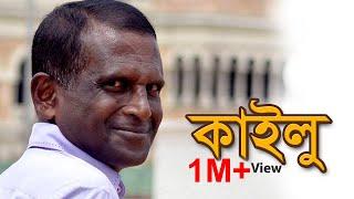 KAILU   কাইলু   NAMER BIROMBONA   Hasan Masud   Bangla Comedy Natok । Love TV    2019