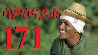 Betoch Part 171 (ሳምሶናይቱ ክፍል 171) - New Ethiopian Comedy Drama 2017
