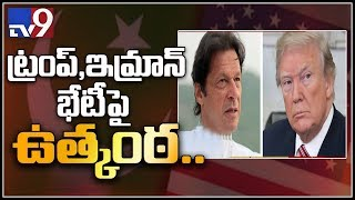 Imran Khan arrives in US for maiden trip to meet Trump - TV9