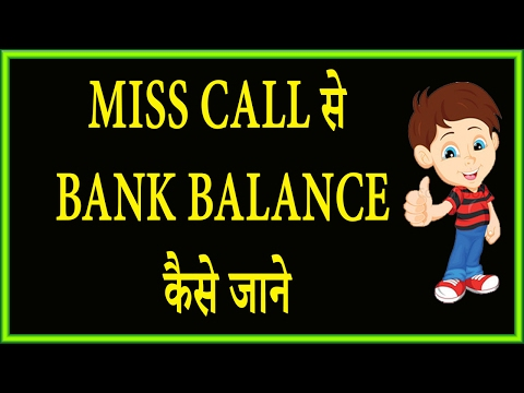 How to check bank balance through missed call Hindi/Urdu
