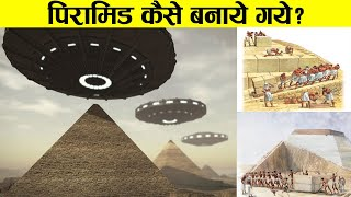 Construction Of Pyramids in Hindi / Urdu