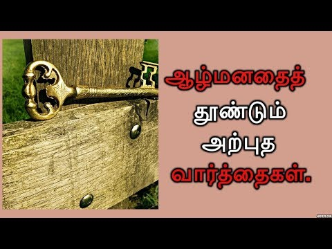 SwitchWords | Magic words that stimulates your subconscious mind | Epic Life | Switch Words Tamil