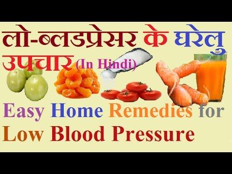 निम्न-रक्तचाप के घरेलु उपाय   Low Blood Pressure Home Remedies