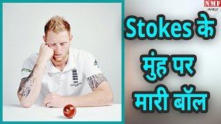 देखिए जब Indian Viewers ने Ben Stokes के मुंह पर दे मारी Ball