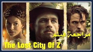 فيلم The Lost City Of Z-  مراجعة فيلم The Reviewer