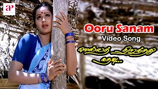 Mella Thiranthathu Kadhavu Tamil Movie | Ooru Sanam Video Song | Mohan | Amala | Ilaiyaraaja
