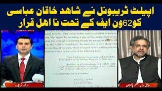 Power Play 27th June 2018-Shahid Abbasi says didn