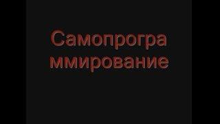 Download ГИПНОЗ Самопрограммирование Video