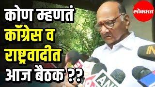 Sharad Pawar | कोण म्हणतं कॉंग्रेस व राष्ट्रवादीत आज बैठक ? | Maharashtra News