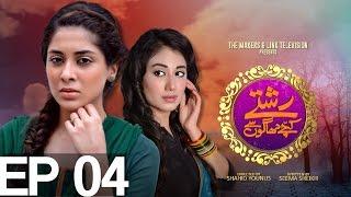 Rishtay Kachay Dhagoon Se Episode 4 | Aplus