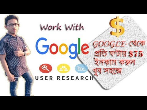 Google User Experience Research | Earn $75 Per Hour | Work With Google | Bangla Earning Tutorial