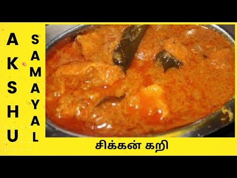 சிக்கன் கறி - தமிழ் / Chicken Curry - Tamil