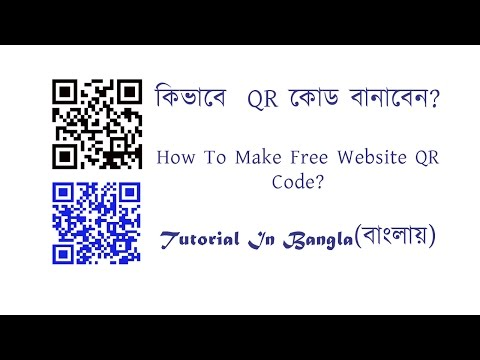 How To Make Free QR Code?In Bangla