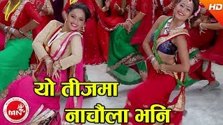 New Teej Song 2074 | Yo Teejama Nachaula Bhani - Suman Pariyar & Priti Giri Ft. Bikash & Rajkumar