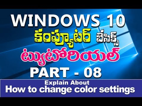 Windows 10 Tutorials in Telugu | Part 08  | How to change color settings windows 10 in telugu