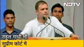 SC ने Rahul Gandhi के खिलाफ अवमानना का मामला बंद किया