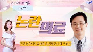 [신재연의 메디쌀롱] '논란의료' (강동경희대학교병원 심장혈관내과 박창범)