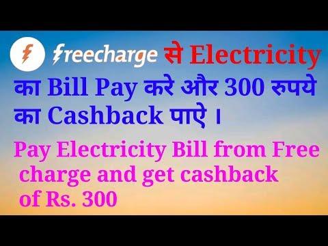 Freecharge से बिजली का Bill Pay करे और 300 रुपये का Cashback पाऐ ।