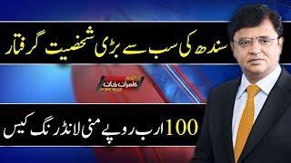 Sindh Ki Sub Say Barri Shaksiyat Griftar - Dunya Kamran Khan Ke Sath