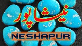 Ziayarat - Neshapur, Iran Part 16 (Travel Documentary in Urdu Hindi)
