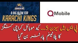PSL Season 5.. Q Mobile becomes Platinum Partner of Karachi Kings