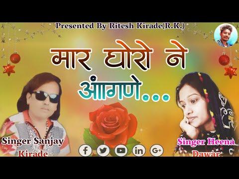 Xxx Mp4 🎶🏘मार घोरो ने आँगणे Maar Ghoro Ne Aangne 🎤Singer Sanjay Kirade Amp Heena Dawar 2020 Love Song 3gp Sex