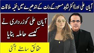 Ayyan Ali and Dr Shahid Masood Secret Meeting | Zardari and Ayyan Ali Relationship