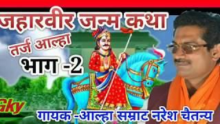 जहारवीर जन्म कथा //तर्ज आल्हा (भाग -2)आल्हा सम्राट -Naresh chaitnya //Brijesh shastri