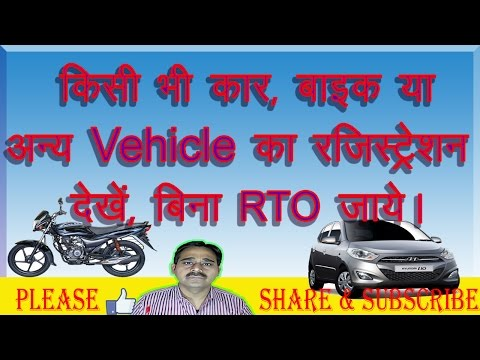 Find Vehicle Registration RTO Details   Get Owner Name, Engine And Chechis Number