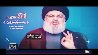 Le Hezbollah menace Israël dans une vidéo de propagande