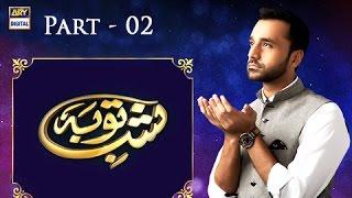 Shab-e-Tauba - Part - 02 - 11th May 2017 - ARY Digital