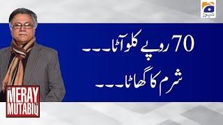 Meray Mutabiq | Hassan Nisar | 19th January 2020