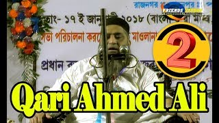 Qari Ahmed Ali latest bayan 2018...Rajnagar Jalsha..WEST BENGAL