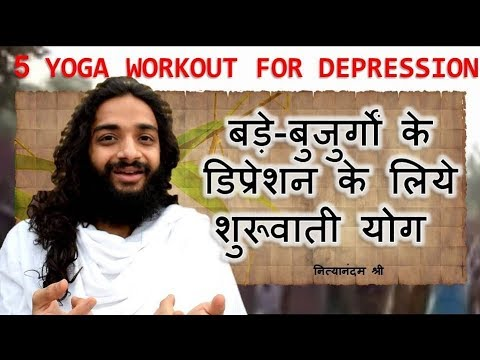 5 OLD AGE YOGA IN WEAKNESS STRESS & DEPRESSION DAILY YOGA FOR OLD AGE PEOPLE BY NITYANANDAM SHREE