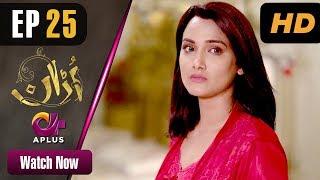 Pakistani Drama | Uraan - Episode 25 | Aplus Dramas | Ali Josh, Nimra Khan, Salman Faisal, Kiran
