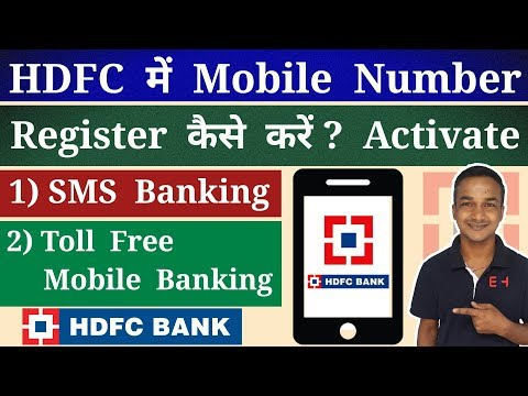 How To Register Mobile Number In HDFC Bank For HDFC SMS Banking And Toll Free Mobile Banking