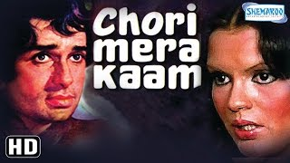 Chori Mera Kaam {HD} - Shashi Kapoor - Zeenat Aman - Ashok Kumar - Old Hindi Movie