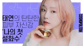 [광고] 태연의 첫 설화수! 설화수 NEW 자음생크림과 함께한 비하인드 씬