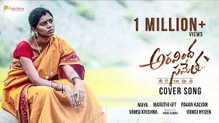 Peniviti Video Song || Aravindha Sametha 2018 || Jr NTR || Trivikram Srinivas